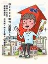 台灣房價史/我在2000年代買房⋯房客變屋主!大安區1坪25萬元 增值1.5倍