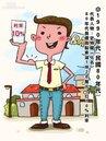 台灣房價史/我在1990年代買房⋯東湖1坪26萬元買到高點 扛10%利率