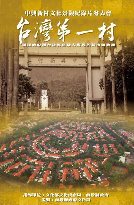 描述中興新村故事的《台灣第一村》紀錄片完成。(圖/翻攝自南投縣文化局)