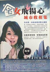 楊馨新書「宅女飛揚心」封面