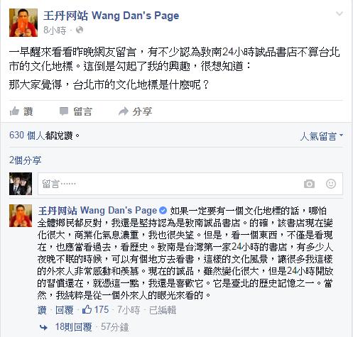 王丹批評,台北若少了誠品「只有一個爛字」。(翻攝自王丹Facebook粉絲頁)