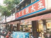 永和豆漿名店重開業 「發票都有開」