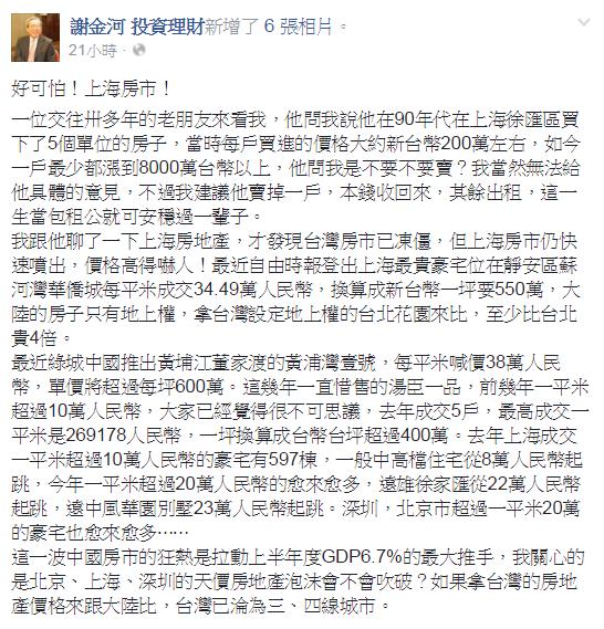 謝金河認為台灣房市疲軟,已淪落為三、四線城市。(翻攝自謝金河臉書)