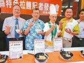 竹縣3種口味拉麵 要進軍市場