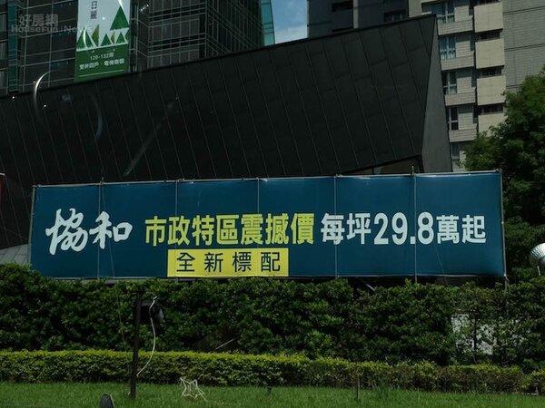 台中七期「仁山協和」新成屋餘屋打出破盤價。(好房網News記者蔡佩蓉攝影)