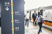 高鐵新3站冷清 交部:暫不減班