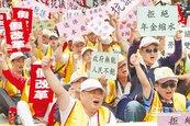 反年金改革汙名化 軍公教9月3上凱道抗議