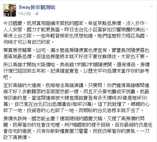Sway指出高雄房價已回到5年前。(翻攝自Sway房市觀測站臉書)
