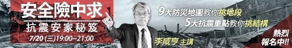 好房網影響力講座/李咸亨/安全險中求-抗震安家祕笈