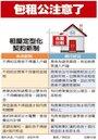 明年起不得限制房客遷入戶籍 租金得報稅