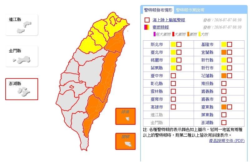 豪雨特報(圖/中央氣象局)
