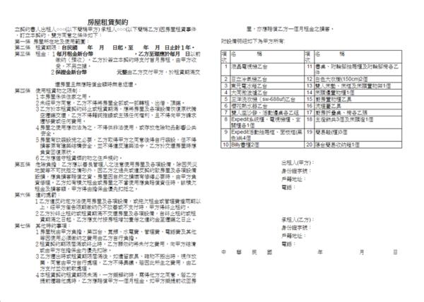 蔡志雄公開自己的租賃契約範本。(翻攝自蔡志雄臉書)