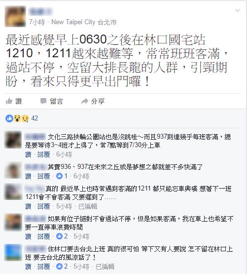 林口公車班班爆滿,超過6點半搭車「小心遲到」。(翻攝自林口大家庭臉書社團)