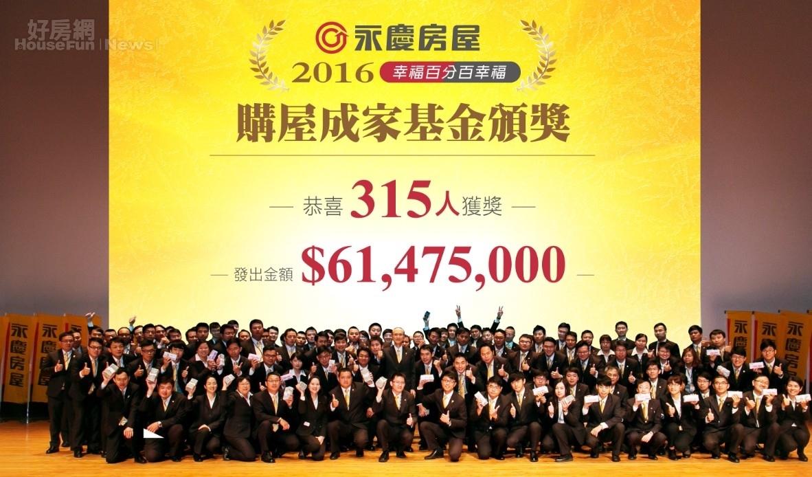 永慶大手筆頒發「購屋成家獎金」,累積3年已發出近1.5億元,協助約700人次圓滿成家