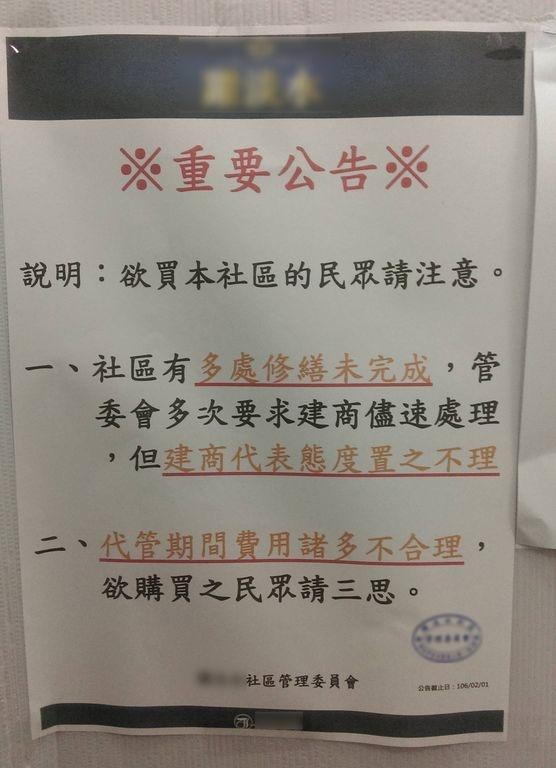 淡水某社區管委會貼公告,要看屋的人「購買前請三思」。(翻攝自PTT)