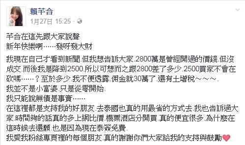 賴芊合透露,林口豪宅最終以約2500萬元成交。(翻攝自賴芊合臉書)