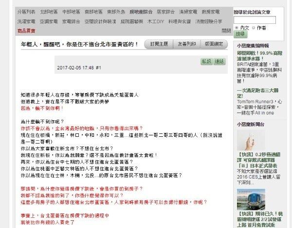 有網友表示,即使房價下跌,原本就口袋淺的人,也難敵能加價購的有錢人(圖/翻攝自mobile01)
