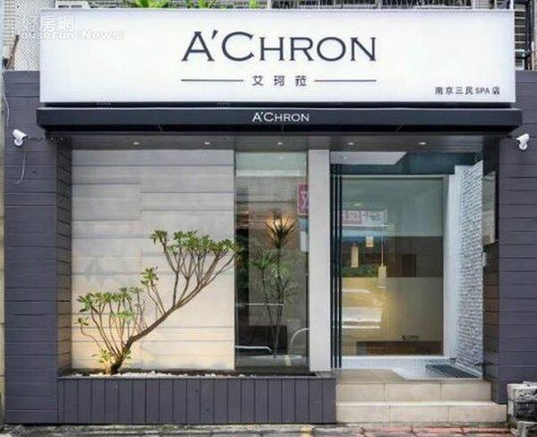 2.「A'CHRON艾珂菈」位於南京東路五段巷弄內,鄰近南京三民捷運站。