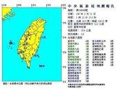 206南台大震周年剛過 元宵節凌晨地牛又大翻身