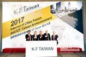 2017國際智慧城市論壇 登場