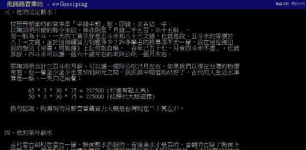 有網友推算出晉朝陶淵明的五斗米,以台灣目前物價值多少錢(圖/翻攝自PTT)