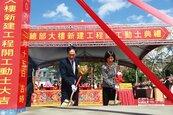 中國人壽總部大樓開工動土 開啟新紀元