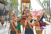 魯凱貴族儀式 泰雅族新人也報名