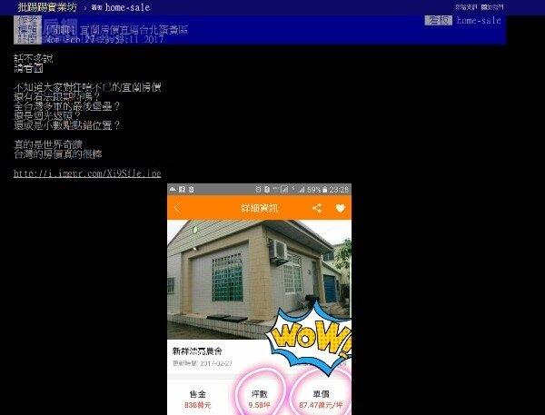 宜蘭羅東小農舍,開出每坪87萬元的天龍國房價(圖/翻攝自PTT)
