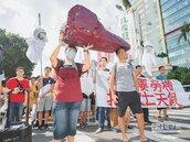 反砍7天假 青年團體爆肝抗議