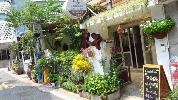 3.第三間店「CASSIE CASA」位於麗水街巷弄內,門口花木扶疏。
