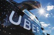 遭追稅1.35億元 Uber要申訴