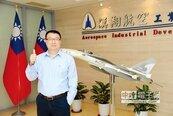 漢翔航空工業董事長廖榮鑫 深耕航太帶領台灣振翅高飛