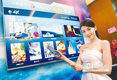 中華電信MOD今年首創4K服務,鄭優期許MOD未來扮演台灣4K影視產業鏈的推手!(本報資料照片)