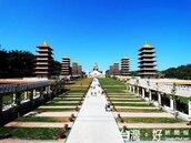佛陀紀念館成為高雄觀光客最愛 旗津、駁二次之