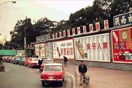 中山北路三段台北動物園門口往台北車站拍攝的角度。看到看板上的口號恐怕是現在年輕人難以想像的樣子。