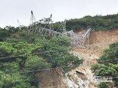 水淹北台灣 核一聯外電塔倒塌