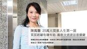陳鳳馨 25萬元買進人生第一屋