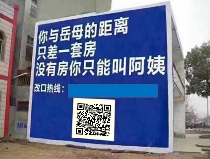 「你與岳母的距離只差一套房,沒有房你只能叫阿姨!」逗趣的廣告文案,也點出中國目前婚姻市場的狀況。(翻攝自中國報)