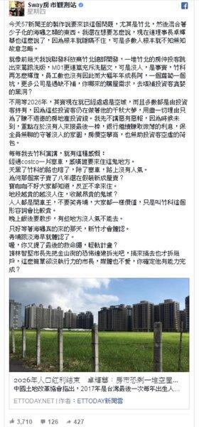 房市名嘴Sway在臉書上將宜蘭點名進這波「房價下跌清單」(圖/翻攝自臉書Sway房市觀測站)