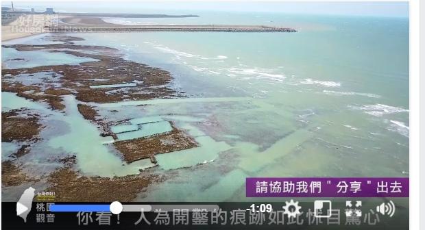 中油為蓋接氣站,開發過大潭藻礁(翻設自台灣,你好!)
