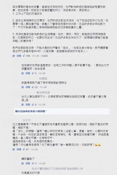 台北市街友安置問題,網友意見兩極(圖/翻攝自臉書蘋果日報)