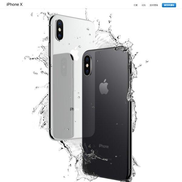 iPhone X(圖/翻攝自APPLE官網)