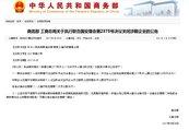 大陸勒令 境內北韓企業120天內須關門