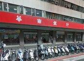 華南颱風洪水險 房屋整修負擔輕