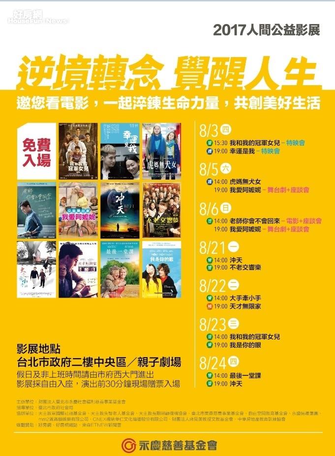 2017永慶第6屆人間公益影展