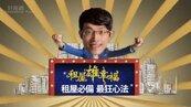 好房網TV/「租屋雄幸福」 租屋心法大公開