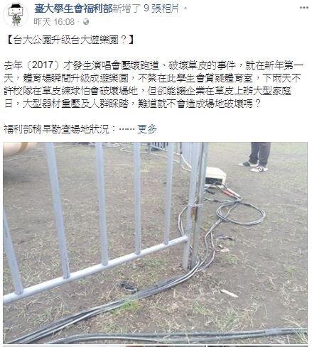 台大學生會指控草皮遭重壓。(圖片擷取自臉書)