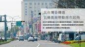 北台灣金磚道 五楊高架帶動房市起飛