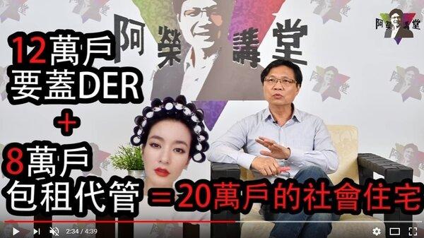 隨著網路節目的流行,內政部長葉俊榮也開設「阿榮講堂」推政策 (翻攝YouTube阿榮講堂)