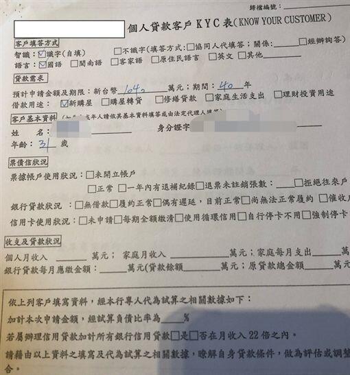 29k男「腦袋放空」簽下千萬房貸 負擔40年一千多萬的房貸(komica)